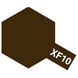 タミヤカラー エナメル XF-10 フラットブラウン (つや消し)
