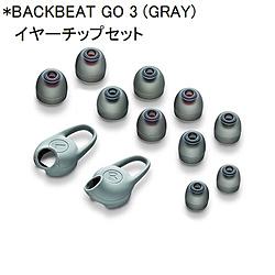 BackBeat GO3用イヤーチップセット(グレー) Plantronics(プラントロニクス) 204171-02