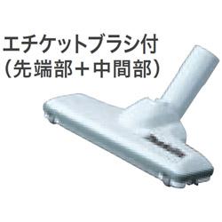 フロアじゅうたんノズルDX A-59950