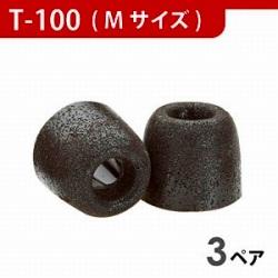 イヤホンチップ(ブラック・Mサイズ/3ペア)T-100BLKM3P