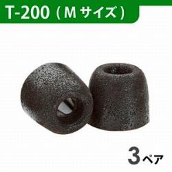イヤホンチップ(ブラック・Mサイズ/3ペア)T-200BLKM3P