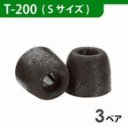 イヤホンチップ(ブラック・Sサイズ/3ペア)T-200BLKS3P