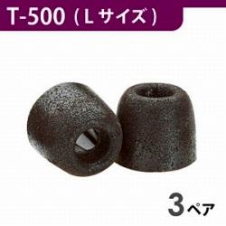 イヤホンチップ(ブラック・Lサイズ/3ペア)T-500BLKL3P