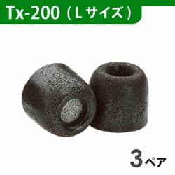Tx-200L3P イヤホンチップ (ブラック/Lサイズ/3ペア)