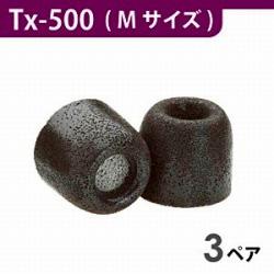 Tx-500M/3P イヤホンチップ (ブラック/Mサイズ/3ペア)