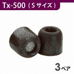 Tx-500S3P イヤホンチップ (ブラック/Sサイズ/3ペア)