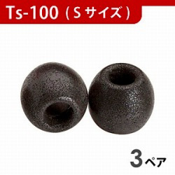 イヤーピース(ブラック/Sサイズ/3ペア)TS-100BLKS3P