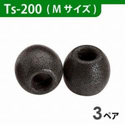 イヤーピース(ブラック/Mサイズ/3ペア)Ts-200BLKM3P