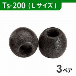イヤーピース(ブラック/Lサイズ/3ペア) Ts-200BLKL3P