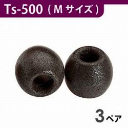 イヤーピース(ブラック/Mサイズ/3ペア) Ts-500BLKM3P