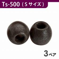 イヤーピース(ブラック/Sサイズ/3ペア)Ts-500BLKS3P