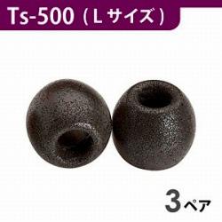 イヤーピース(ブラック/Lサイズ/3ペア) Ts-500BLKL3P