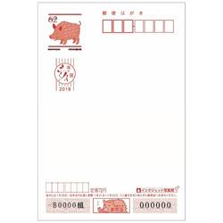 日本郵便 平成31年(2019年)用お年玉付き年賀はがき 無地(インクジェット写真用・10枚)