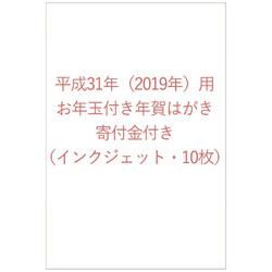 日本郵便 平成31年(2019年)用お年玉付き年賀はがき 寄付金付き(インクジェット・10枚)