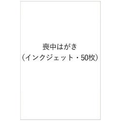 日本郵便 喪中はがき(インクジェット・50枚)
