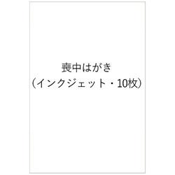日本郵便 喪中はがき(インクジェット・10枚)
