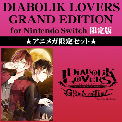 DIABOLIK LOVERS GRAND EDITION for Nintendo Switch 限定版 ★アニメガ限定セット★