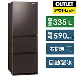 Panasonic(パナソニック) 【アウトレット品】 冷蔵庫(300〜399L)  ダークブラウン  [3ドア /右開きタイプ /335L] 【生産完了品】