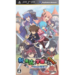 剣と魔法と学園モノ。 Final 【PSPゲームソフト】