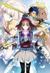 Fate / Prototype -Animation material- 【書籍】