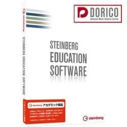 Steinberg ◆要申請書◆楽譜作成ソフトウェアDORICO PRO /E【アカデミック版】