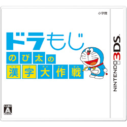 〔中古品〕 ドラもじ のび太の漢字大作戦【3DSゲームソフト】   [ニンテンドー3DS]