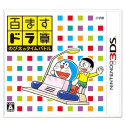 【在庫限り】 百ますドラ算 のび太のタイムバトル 【3DSゲームソフト】