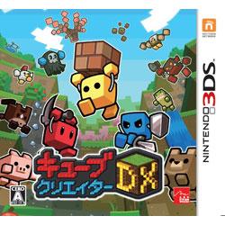 キューブクリエイターDX 【3DSゲームソフト】