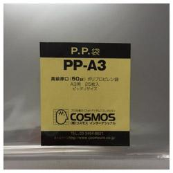 プリント袋 PP袋 PP-A3 25枚