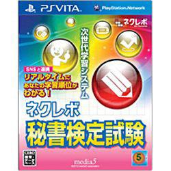 ネクレボ 秘書検定試験 【PS Vitaゲームソフト】