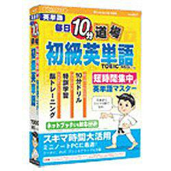 〔Win版〕 英単語 毎日10分道場 初級英単語 TOEIC460レベル