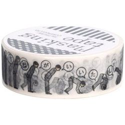 『包む』マスキングテープ サラリーマン 15mm×10m M0112