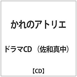 佐和真中 / かれのアトリエ CD
