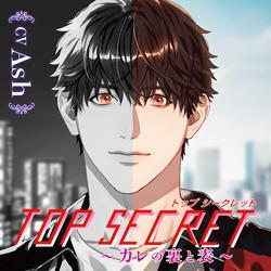 ケーティーファクトリー Ash:Top Secret 〜 カレの裏と表 〜