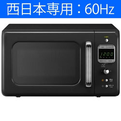 DM-E26AB 電子レンジ レトロスタイル電子レンジ ブラック [18L /60Hz(西日本専用)]