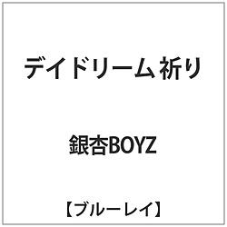 銀杏BOYZ / デイドリーム 祈り BD