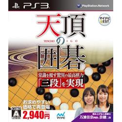 围棋[使用] Mainabi BEST顶峰[PS3]