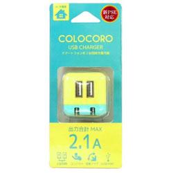 USB電源アダプタ 2.1A (2ポート) CA-04YELBL イエロー&ライトブルー