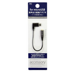 for microUSB 音声出力変換アダプタ