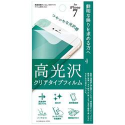 iPhone 7用 高光沢 防指紋フィルム クリア Fi7-CL