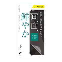 iPhone X用 高光沢 防指紋フィルム クリア Fi8-CL