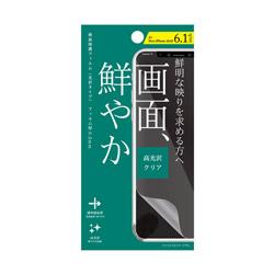 iPhone XR 6.1インチ 防指紋フィルム 光沢 F18MCL