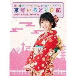 横山由依(AKB48)がはんなり巡る 京都いろどり日記 第1巻「京都の名所 見とくれやす」編 DVD