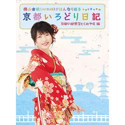 横山由依(AKB48)がはんなり巡る 京都いろどり日記 第2巻「京都の絶景 見とくれやす」編 【ブルーレイ ソフト】 [Blu-ray Disc]