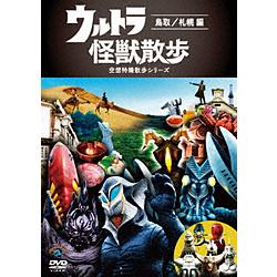ウルトラ怪獣散歩 〜鳥取 /札幌 編〜 DVD