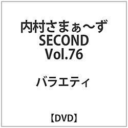 内村さまぁ〜ず SECOND vol.76 DVD