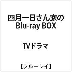 四月一日さん家の Blu-ray BOX BD