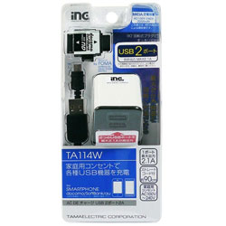 [micro USB/USB給電+FOMA 3G・au]AC−USB充電器 +micro USBケーブル 90cm ホワイト TA114W [2ポート]