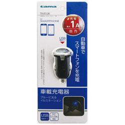スマートフォン用[USB給電] DC - USB充電器 (ブラック) TK41UK