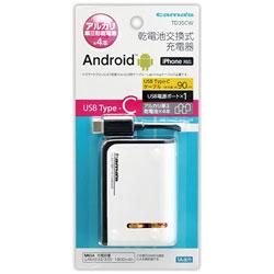 スマートフォン用[USB-C/USB給電] 乾電池モバイルバッテリー +USB-Cケーブル 90cm (1ポート・ホワイト) TD35CW